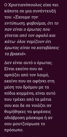 E Food For Thought, Me Quotes, Poetry, Thoughts, Motivation, Sayings, Words, Greek, Inspiration