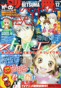 Tags: Anime, Magazine Cover, Scan, Kimi ni Todoke, Magazine (Source)