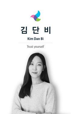 마케팅실_김단비 사원