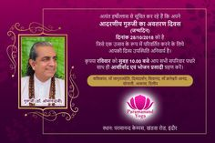 Join best Yoga Teacher Training course at Paramanand Yoga Teacher Training Institute. Paramanand Yoga is one of top 10 Yoga Alliance registered Institute. Yoga Teacher Training Course, Best Yoga, Happy Birthday, How To Apply, Happy Brithday, Urari La Multi Ani, Happy Birthday Funny, Happy Birth