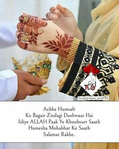 Islamic Quotes On Marriage, Muslim Couple Quotes, Islam Marriage, Muslim Love Quotes, Love In Islam, Islamic Love Quotes, Islamic Inspirational Quotes, Love Quotes In Urdu, First Love Quotes