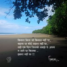 Gulzar Poetry, Gulzar Quotes, Zindagi Quotes, Poetry Poem, Dil Se, Wallpaper Downloads, It Hurts, Literature, Poems