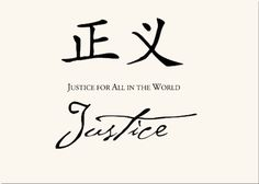 Justice, Chinese proverb:  Justice for all in the world.