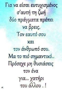 Unique Quotes, Clever Quotes, Amazing Quotes, Inspirational Quotes, Greek Quotes, Wise Quotes, Quotes To Live By, Funny Quotes, The Words
