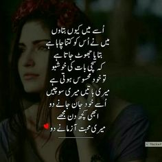 Ose b toh hosh ho. Love Romantic Poetry, Beautiful Poetry, Love Poetry Urdu, My Poetry, Romantic Love Quotes, She Quotes, Urdu Quotes, Poetry Quotes, Quotations