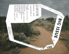 THE BIG ISSUE (Taiwan) / 大誌雜誌 8月號 第 54 期出刊