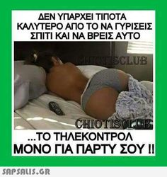 Greek Language, Funny Memes, Jokes, Beautiful Black Girl, Greek Quotes, Brazilian Bikini, Kai, Things To Think About, Erotic