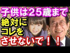 【江原啓之】子育てする上でこれだけは忘れないで下さい! - YouTube