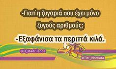 Από τον/την @O_Madrilenos στα #Glykismata και #Titi_vismata http://www.titivismata.info