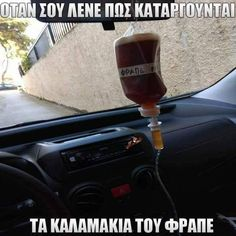 Funny Greek, Funny Memes, Jokes, Insta Story, True Words, Funny Photos, Favorite Quotes, Lol, Fire