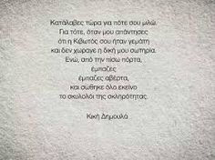 κική δημουλά ποιηματα - Αναζήτηση Google Poem Quotes, Wisdom Quotes, Poems, Life Quotes, Rainy Mood, Unspoken Words, Something To Remember, Special Quotes, Greek Quotes
