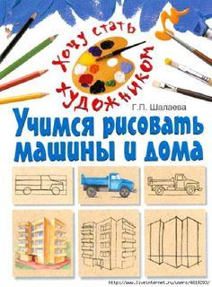 Как нарисовать транспорт поэтапно карандашом Drawing For Kids, Art For Kids, Diy Painting, Painting & Drawing, Blender 3d, Activities For Kids, Digital Art, Arts And Crafts, Watercolor