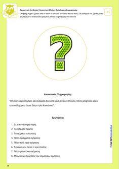 Ανάπτυξη Ακουστικής αντίληψης | ΑΚΟΥΣΤΙΚΗ ΜΝΗΜΗ Perception, Study Methods, Speech Room, Expressions, Brain Breaks, Dyslexia, Questions, Speech And Language, Speech Therapy