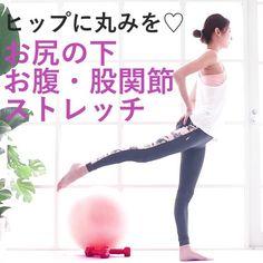 ヒップに丸みストレッチ 30 Day Fitness, Fitness Diet, Health Fitness, Butt Workout, Gym Workouts, Face Exercises, Note To Self, Challenges, Train