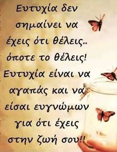 Visit the post for more. Advice Quotes, Words Quotes, Me Quotes, Funny Quotes, Sayings, Qoutes, Big Words, Greek Words, Ancient Greek Quotes