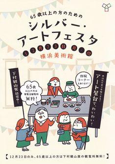 横浜美術館で開催する「シルバー・アートフェスタ」のフライヤー