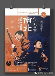 【大鱼视觉设计】西安交响乐团项目海报