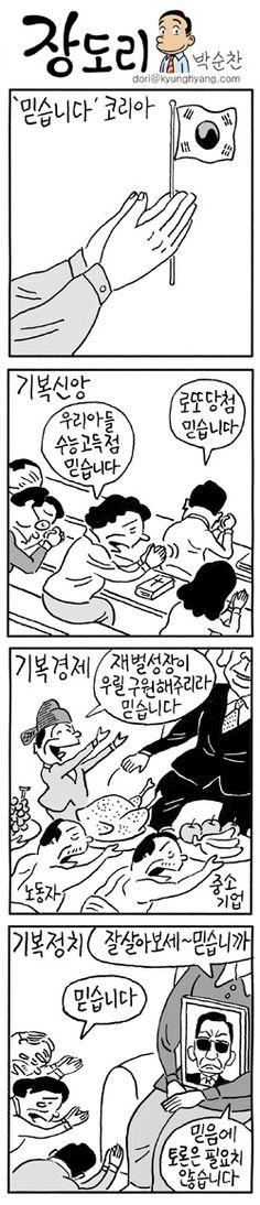 '믿습니다' 코리아. http://j.mp/7TxscV 11월 7일 경향신문 장도리입니다.