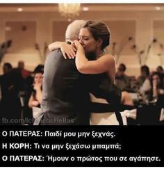 Μπαμπά μου, υπάρχεις παντού...Πως με άφησες? Best Quotes, Love Quotes, Funny Quotes, Inspirational Quotes, You Are My Life, Important People, Greek Quotes, My King, Wise Words