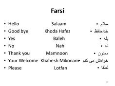 Persian Language, Arabic Language, Farsi Alphabet, Learn Farsi, Learn Persian, Urdu Words With Meaning, Spoken Arabic, Increase Knowledge, Persian Quotes