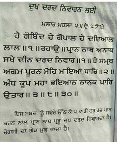 Waheguru g Holy Quotes, Gurbani Quotes, Truth Quotes, Quotes About God, Religious Quotes, Spiritual Quotes, Positive Quotes, Tears Quotes, Guru Granth Sahib Quotes