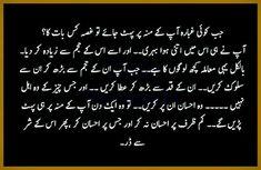Best Authors, Sufi Poetry, Urdu Quotes, Qoutes, Arabic Calligraphy, Writing, Motivational, Tea, Quotations