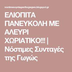 ΕΛΙΟΠΙΤΑ ΠΑΝΕΥΚΟΛΗ ΜΕ ΑΛΕΥΡΙ ΧΩΡΙΑΤΙΚΟ!!!                    Νόστιμες Συνταγές της Γωγώς