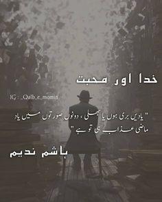 Khuda Aur Mohabbat, Saving Quotes, Urdu Love Words, Quotes From Novels, Urdu Novels, Deep Words, Urdu Quotes, Good Morning, Places To Visit