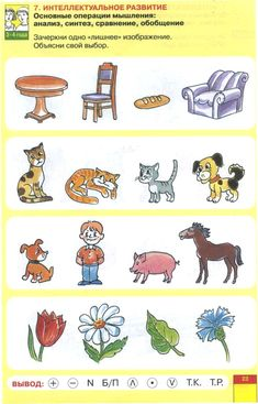 Preschool Journals, Preschool Learning Activities, Preschool Worksheets, Kids Learning, Picture Story For Kids, Cute Pins, Teaching Materials, Stories For Kids, Critical Thinking