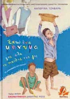 Η 20η Νοεμβρίου εορτάζεται ως η Παγκόσμια Ημέρα Δικαιωμάτων του Παιδιού και η ημέρα κατά την οποία ο ΟΗΕ κατοχύρωσε την Σύμβαση για τα Δικ...