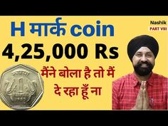 Old Coins For Sale, Sell Old Coins, Old Coins Value, Old Coins Price, Coin App, Coin Buyers, My Mobile Number, Canon 6d, Coin Prices