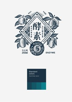 Wild Fruit Enzyme 山里时光酵素 by Unidea Bank Japanese Logo, Japanese Graphic Design, Packaging Design Inspiration, Graphic Design Inspiration, Typography Design, Branding Design, Design Agency, Chinese Logo, Chinese Branding