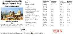 11 незабываемых ночей по островам и странам карибского бассейна всего за 374 $  http://traveldreams.incruises.com