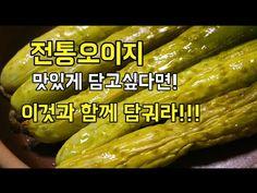 K Food, Korean Food, Cucumber, Food And Drink, Food, Korean Cuisine, Zucchini