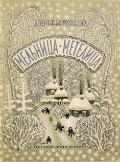 Yuri Vasnetsov book cover winter