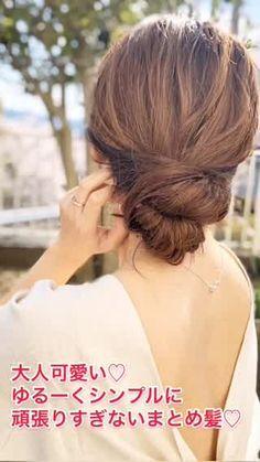 髪型 おしゃれまとめの人気アイデア Pinterest Ce Ac 2020