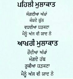 Bad Words Quotes, Love Quotes Poetry, Sad Love Quotes, True Quotes, Deep Words, True Words, Hindi Quotes, Quotations, Punjabi Love Quotes