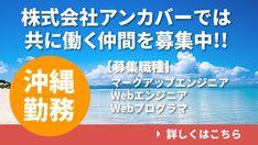 株式会社アンカバーでは共に働く仲間を募集中!!  沖縄勤務 【募集職種】マークアップエンジニア、Webエンジニア、Webプログラマ 詳しくはこちら