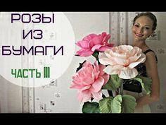 Flores de Papel Ondulado | Grandes Rosas para a sessão de fotos | (parte 1) - YouTube