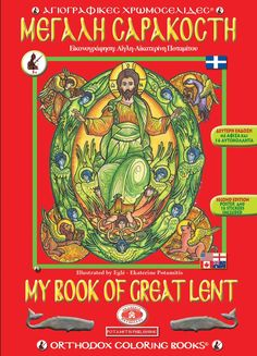 Second Edition! INCLUDES STICKERS! This is the book you need to help your children feel the beauty of Great Lent! 14 dogmatically correct coloring pages, patterns of Icons, and an A3 size poster. US$7.49