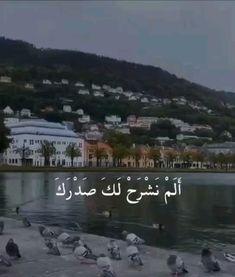 Islamic Images, Islamic Videos, Islamic Love Quotes, Islamic Inspirational Quotes, Islamic Pictures, Beautiful Quran Verses, Beautiful Names Of Allah, Beautiful Arabic Words, Islamic Posters