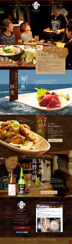 「四季旬菜酒場 壱 いち 」-トップ_R Food Web Design, Food Poster Design, Best Web Design, Menu Design, Site Design, Layout Design, Restaurant Web, Menu Book, Layout Inspiration