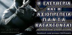 «Η ΕΛΕΥΘΕΡΙΑ και η ΑΞΙΟΠΡΈΠΕΙΑ ΠΟΤΕ ΔΕΝ ΧΑΡΙΖΟΝΤΑΙ, ΠΑΝΤΑ ΚΑΤΑΚΤΩΝΤΑΙ» www.facebook.com/groups/ellinwn - www.facebook.com/groups/1000lexeis - www.facebook.com/maxomenos.ethnikismos - www.elldiktyo.blogspot.com