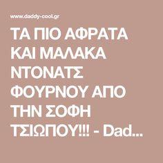 ΤΑ ΠΙΟ ΑΦΡΑΤΑ ΚΑΙ ΜΑΛΑΚΑ ΝΤΟΝΑΤΣ ΦΟΥΡΝΟΥ ΑΠΟ ΤΗΝ ΣΟΦΗ ΤΣΙΩΠΟΥ!!! - Daddy-Cool.gr Calm