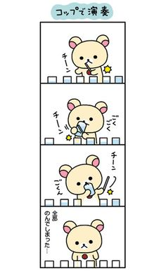 No more water Cute Images, Cute Pictures, Rilakkuma, Kawaii, Children Books, Draw, Manga, My Favorite Things, Comics