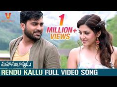 Rendu Kallu Full Video Song HD from Mahanubhavudu Telugu Movie on UV Creations. Music by Tha. Movies 2017 Telugu, Bollywood Movie Songs, Dj Songs List, Online Tv Channels, Audio Songs, Full Hd Video, 4k Hd, Download Video, Music Videos