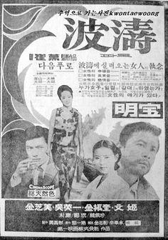 Daum 블로그 - 이미지 원본보기 Japanese Poster, Poster On, Vintage Movies, Pop Culture, Cinema, Korean, Scene, Film, Movie Posters