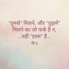 💞 Ye Dil maange more. Hothahy Ishq me aisa. Cute Love Quotes, Romantic Love Quotes, Deep Words, True Words, Hindi Quotes On Life, Life Quotes, Gulzar Quotes, Zindagi Quotes, Special Quotes