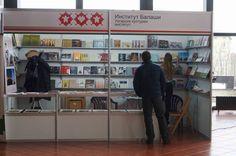 Унгария представя своята литература и култура благодарение на активната подкрепа на Институт Балаши.