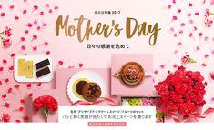 母の日2017 | 花、ギフト、プレゼント | ネット通販 | Amazon.co.jp
